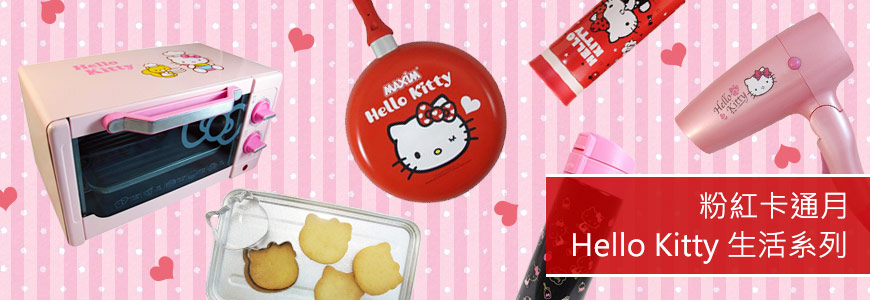 【Hello Kitty】生活用品系列